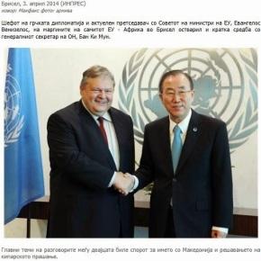 Βρυξέλλες: Ο Βενιζέλος και ο Ban Ki-moon συζήτησαν για τη διαφωνία του ονόματος τωνΣκοπίων
