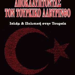 Καταπληκτικό βιβλίο για την Τουρκία από στρατιωτικόε.α.