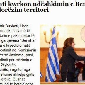 Αλβανία: Διερεύνηση για το 'σκάνδαλο' της Συμφωνίας Θαλάσσιων συνόρων με τηνΕλλάδα