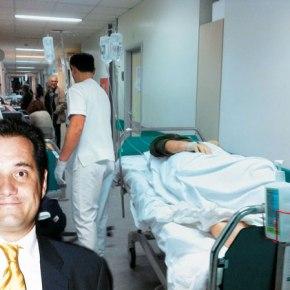 Οι Έλληνες πληρώνουν τριπλά την νοσηλεία τους στα Δημόσια νοσοκομεία & έχουν τριτοκοσμικέςπαροχές!