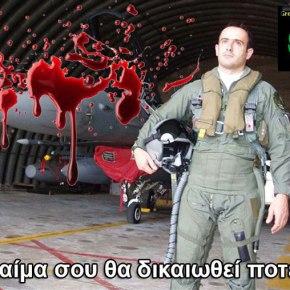 Οκτώ χρόνια από τη «δολοφονία» του Κ.Ηλιάκη οι Τούρκοι στήνουν πάλι σκηνικό «θερμού επεισοδίου» στο Αιγαίο(vid)