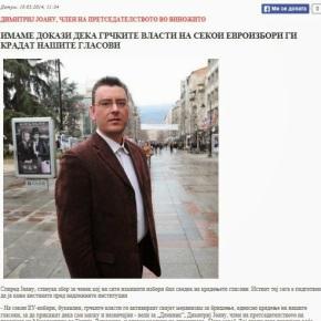 Σλαβικό Κόμμα στην Ελλάδα: Μας κλέβουν τις ψήφους οι ελληνικές αρχές .«Οι ελληνικές αρχές θέτουν μηχανισμό κλοπής ψήφων για να δείξουν ότι είμαστε ασήμαντοκόμμα»