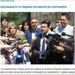 Σκόπια: Οι βουλευτές της αντιπολίτευσης υπέβαλαν τις παραιτήσειςτους