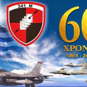 Επέτειος 60 Χρόνων της 341Μοίρας