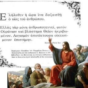 Ο Ιησούς μιλούσεΕλληνικά!