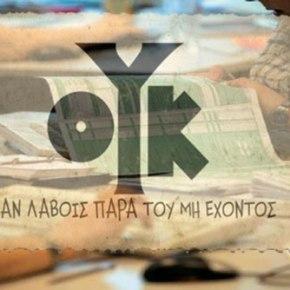 Πρωτοφανές: Αρνούνται να υποβάλλουν φορολογικές δηλώσεις οι Έλληνες – Aπειλές και εκβιασμοί από τηνκυβέρνηση