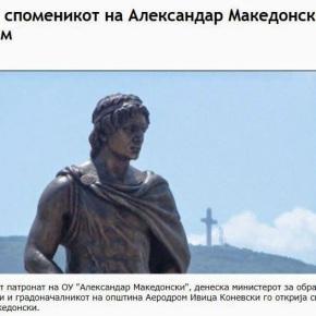 Σκόπια: Κι άλλο άγαλμα του ΜεγάλουΑλεξάνδρου