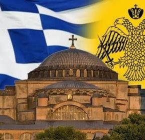 Η Βασιλεύουσα όλων των Ελλήνων, που δεν θα πάψει ποτέ να είναι Βασιλεύουσα και θα ξαναγίνει, θα τοδείτε…