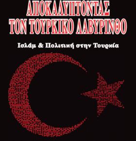 ΑΠΟΚΑΛΥΠΤΟΝΤΑΣ ΤΟΝ ΤΟΥΡΚΙΚΟ ΛΑΒΥΡΙΝΘΟ – Ισλάμ & Πολιτική στηνΤουρκία