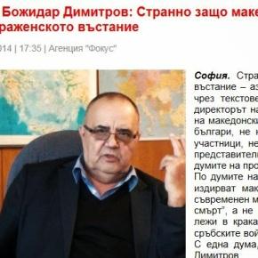 Βούλγαρος καθηγητής: Γιατί οι Σκοπιανοί δεν θέλουν σημαίες στον κοινό εορτασμό'Ίλιντεν'