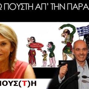 Ο Μιχελογιαννακης δείχνει την πόρτα στην Ρεπουση: Οι γενοκτονίες δεν ειναι υπό αμφισβήτηση, σε αντίθεση με τον ρόλοσου!