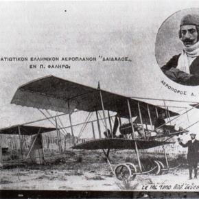 Μεγάλη άσκηση της ΠΑ στο όνομα του πρώτου αεροπόρου…BINTEO