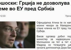 Μιλόσοσκι: Η Ελλάδα δεν επιτρέπει να ενταχθούμε στην ΕΕ πριν από τηΣερβία