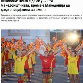 Σκόπια: Είναι δυνατόν να επιτευχθεί λύση αποδεκτή και από τις δύο πλευρές; «Να μην γίνουμε θήραμα των γειτονικώνλαών»