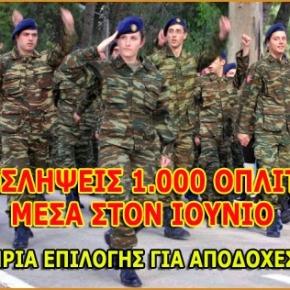 «Πράσινο» για 1.000 προσλήψεις οπλιτών ΟΒΑ ΜΕΣΑ ΣΤΟΝ ΙΟΥΝΙΟ Η ΠΡΟΚΗΡΥΞΗ ΔΙΑΓΩΝΙΣΜΟΥ ΓΙΑ ΤΗΝ ΕΝΙΣΧΥΣΗ ΤΟΥΣΤΡΑΤΕΥΜΑΤΟΣ