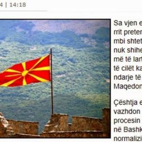 Shekulli: Τα Σκόπια πάνε προςδιαίρεση;