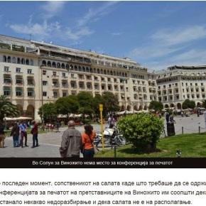 Σκόπια: «Ελλάδα, κράτος μέλος της ΕΕ- Απαγόρευσαν συνέντευξη Τύπου του ΟυράνιουΤόξου»