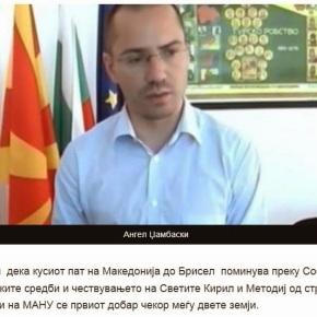 Βούλγαρος ευρωβουλευτής: Η 'Ίλιντεν' και η τύφλωση των στρατιωτών του Σαμουήλ είναι κοινή μαςιστορία