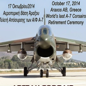 Τελετή απόσυρσης αεροσκαφών Α-7 -Eπετειακόβίντεο
