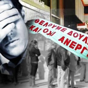 ΜΑΥΡΑ ΜΑΝΤΑΤΑ: ΣΑΝ ΘΗΡΙΟ ΚΑΤΑΠΙΝΕΙ ΤΗΝ ΕΛΛΑΔΑ Η ΑΝΕΡΓΙΑ- ΘΛΙΒΕΡΗ ΠΡΩΤΙΑ ΣΤΗΝΕΥΡΩΖΩΝΗ