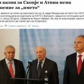 «Χωρίς κυρώσεις σε Σκόπια και Αθήνα δεν επιλύεται τοόνομα»
