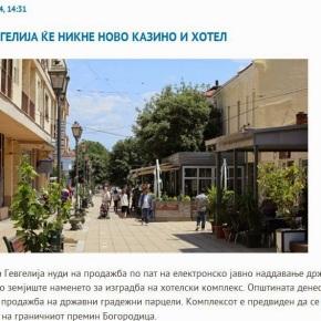 Γευγελή: «Φυτρώνει» κι άλλο Καζίνο και Hotel για τους χαρούμενους Έλληνες -«… πολύ …λίπος έχουν αυτοί οι Έλληνες- κάτι ξέρει ητρόικα…»