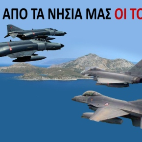 Υπερπτήση Τουρκικών αεροσκαφών πάνω από τα Ελληνικάνησιά