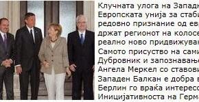 Μέρκελ: «Ο συμβιβασμός στο όνομα των Σκοπίων δεν θα είναι χαρούμενο γεγονός» Γιούγκερ: «Δεν θα υπάρξει διεύρυνση κατά τα επόμενο πέντεέτη»