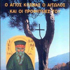 Άγιος Κοσμάς ο Αιτωλός – 300 χρόνια από την γέννησή του – ΑΓΝΩΣΤΕΣ ΠΡΟΦΗΤΕΙΕΣ ΤΟΥ ΑΓΙΟΥ ΚΟΣΜΑΑΙΤΩΛΟΥ