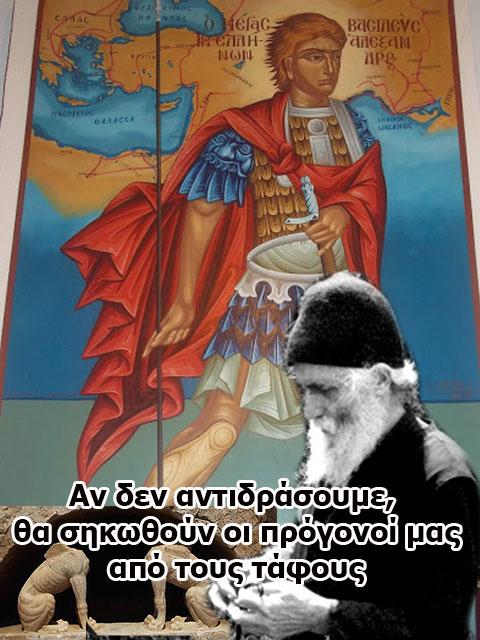 AAA_alexandros