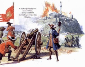 Όταν οι εγγλέζοι βομβάρδιζαν από την Ακρόπολη από την οποία κατέκλεψαν τα μάρμαράτης