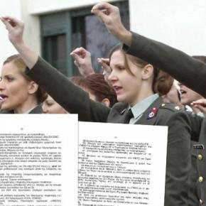 ΚΑΤΑΤΕΘΗΚΕ ΣΧΕΔΙΟ 51 ΣΗΜΕΙΩΝ ΣΤΗΝ ΚΥΒΕΡΝΗΣΗ Υποχρεωτική στράτευση γυναικών και επαναφορά του Ελληνικού Γένους στις στρατιωτικές Σχολές ζητεί ηΕ.Α.Α.Σ!