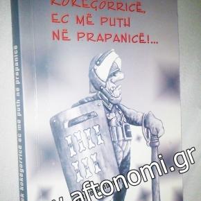 Ρατσιστική επίθεση κατά των Ελλήνων από Αλβανόσυγγραφέα