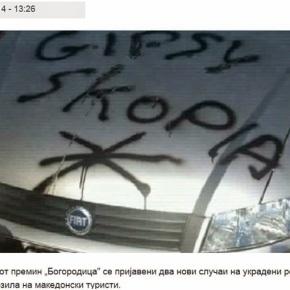 Οι Σκοπιανοί καταγγέλλουν κλοπές πινακίδων στηνΕλλάδα