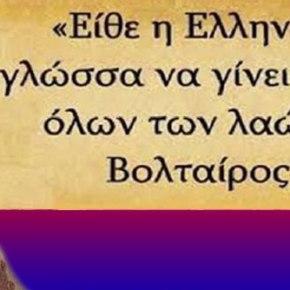 Αφού η γλώσσα των Ελλήνων «εάλω», τιαπομένει;