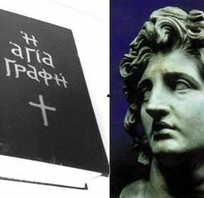 Τι έλεγε ακριβώς ο Προφήτης Δανιήλ για τον ΜέγαΑλέξανδρο;