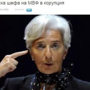 Η επικεφαλής του ΔΝΤ κατηγορείται γιαδιαφθορά