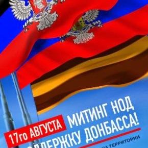 Συλλαλητήριο στη Μόσχα για την υποστήριξη της ΝέαςΡωσίας
