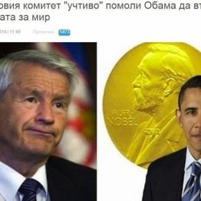 Επιτροπή Νόμπελ: Ζητά «ευγενικά» να επιστρέψει ο Ομπάμα το βραβείοΕιρήνης