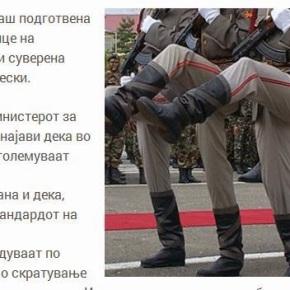 Σκόπια: Αύξηση κονδυλίων για εκσυγχρονισμό τουΣτρατού
