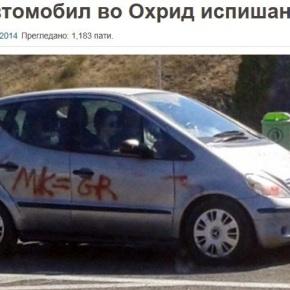 Σκοπιανοί στην Οχρίδα 'ζωγράφισαν' ελληνικόαυτοκίνητο