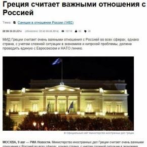 «Η Ελλάδα θεωρεί σημαντικές τις σχέσεις με τηΡωσία»