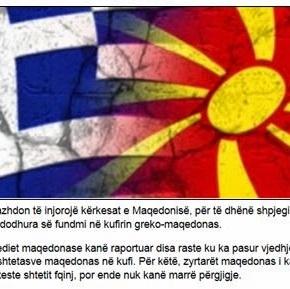 «Η Ελλάδα συνεχίζει να αγνοεί τις διαμαρτυρίες τωνΣκοπίων»