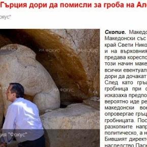 Οι διανοούμενοι των Σκοπίων θεωρούν ότι ο τάφος του Αλεξάνδρου είναι κοντά σταΣκόπια