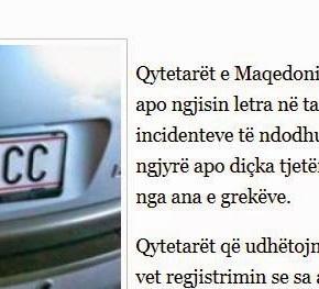 Οι Σκοπιανοί, οι ίδιοι, καλύπτουν το «ΜΚ» όταν έρχονται στηνΕλλάδα