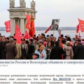 Ρωσία: Το κομμουνιστικό κόμμα στο Βόλγογκραντ ανακοίνωσε τη διάλυσήτου