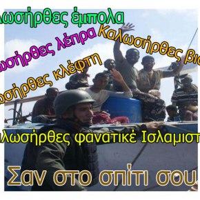 Το Πολεμικό Ναυτικό της Τουρκίας τους ξαποστέλνει…Εμείς τουςμαζεύουμε!