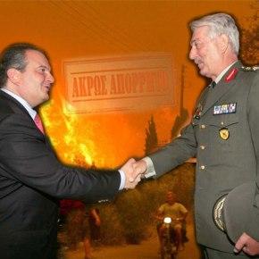 ΑΠΟΚΑΛΥΨΗ: Το απόρρητο πόρισμα του στρατηγού Γράψα για το ολοκαύτωμα του2007!
