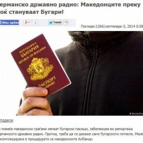 Deutsche Welle: Οι Σλάβοι των Σκοπίων σε μια νύχτα γίνονταιΒούλγαροι!