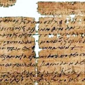 ΜΕΓΑΛΗ ΑΝΑΚΑΛΥΨΗ: Χριστιανικό χειρόγραφο του Μυστικού Δείπνου γραμμένο σταελληνικά!